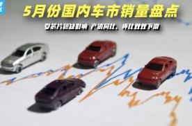 5月份国内车市销量盘点 受芯片短缺影响 产销同比、环比双双下滑