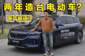 仅2年打造的国产电动车,岚图FREE试装车抢鲜体验