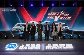 """引领轻客行业""""新风潮""""上汽大通MAXUS四款轻客新车重磅上市"""