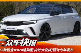 2022款欧宝Astra渲染图 内外大变样/预计今年发布