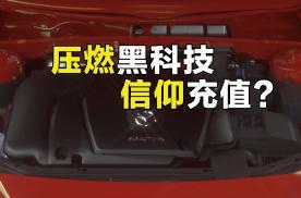 动力强油耗低,马自达压燃发动机到底有啥黑科技?
