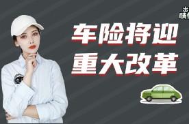 【出行情报局】各位准车主和老司机看过来,车险或将迎来重大改革