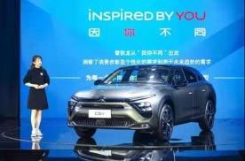雪铁龙全新轿跑车发布!中文定名凡尔赛C5X