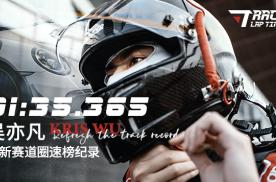 圈速堪比职业车手?吴亦凡驾驶GT3RS刷新赛道圈速榜!