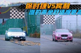 超跑之间的较量,帕拉梅拉VS宾利欧陆GT,谁的乘坐舒适度更高