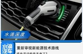 重新审视新能源技术路线,插电混动的春天来了?