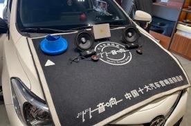 济南77丰田卡罗拉汽车音响改装卓梦E165B两分频 干净自然