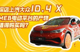 探店上汽大众ID.4 X,MEB电动平台的产物值得购买吗?