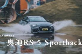 试驾视频预热篇|体验新奥迪RS 5 Sportback