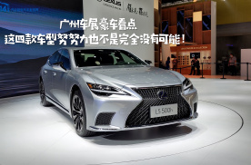广州车展豪车看点,这四款车型努努力也不是完全没有可能!
