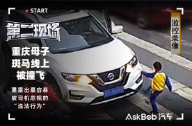 母子斑马线上被撞飞,暴露出最容易被司机忽视的违法行为