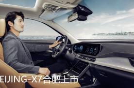 BEIJING-X7合肥上市