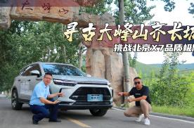 寻古大峰山齐长城,挑战北京X7品质极限
