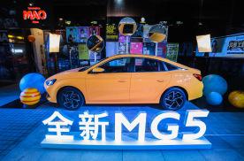 年轻潮范 超越之选 售价6.79万元起 全新MG5西安上市