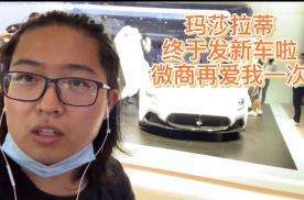 【北京车展】玛莎拉蒂新车亮相 微商还会爱它吗?