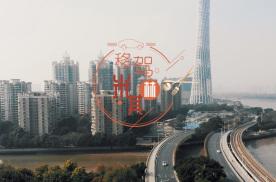 《移驾米其林》燕子和福特锐界2020款 带您一同寻味广州