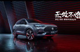 9.98万元起步,燃动科技SUV,MG领航正式开启预售!