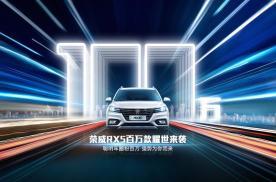 荣威RX5越级配备超大尺寸全景天窗,百公里综合油耗6.8L