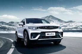 吉利星越ePro正式上市 新车共推出4款配置车型