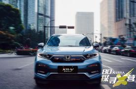 一场探寻之旅,让我明白了东风本田XR-V畅销的秘密
