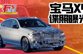 宝马X4内饰谍照曝光 配备三种驾驶模式 有望今年亮相
