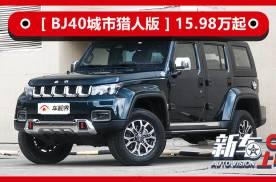 搭载2.0T发动机匹配8AT 北京BJ40城市猎人版上市