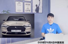 DS9将于8月6日中国首发