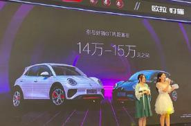 预售14-15万元,欧拉好猫GT预售价公布