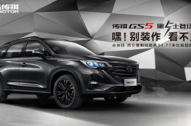 传祺GS5黑5士,酷酷酷酷酷黑登场!