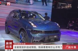 全新领克01启动预售,快来看看有什么不同?丨2020广州车展