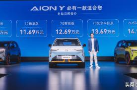 10万级科技头等舱 广汽埃安AION Y正式预售