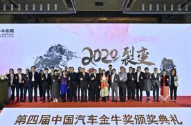 第四届中国汽车金牛奖颁奖盛典 裂变中迎接未来