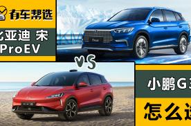 两款新能源车型 比亚迪宋ev VS 小鹏G3