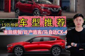 15万预算买车,三款合资SUV推荐,入手不亏!