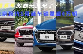 韩系车的春天又来了?北京现代5月销量超4万辆,领动成顶梁柱