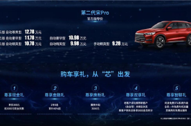 第二代宋Pro全面升级,焕芯上市,售价9.28万元起