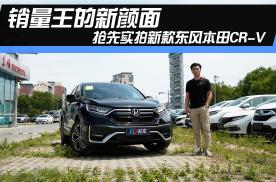 销量王的新颜面 抢先实拍新款东风本田CR-V