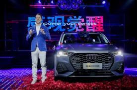 奥迪推首款紧凑型轿跑SUV——Q3轿跑,指导价28.73万起