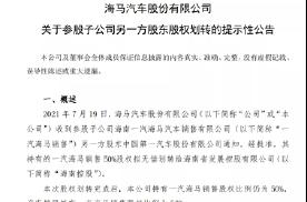 """车坛快报 """"一汽海马""""将""""消失"""",一汽集团拟转让合资公司股份"""