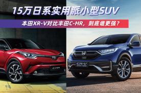 实用派小型SUV,本田XR-V对比丰田C-HR,到底谁更强?