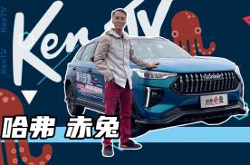Ken TV——买车送改装包围大尾翼?试驾哈弗赤兔
