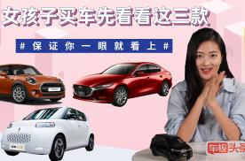 女孩子买车先看看这三款,高颜值配置全,保证你一眼就看上!