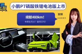 续航480km!小鹏P7磷酸铁锂电池版有哪些亮点?值得买吗?
