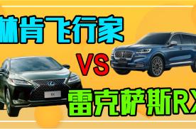想买一台中大型SUV,林肯飞行家和雷克萨斯RX怎么选?