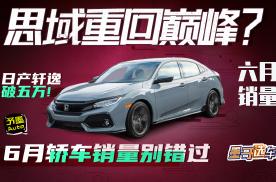 轩逸单月销量破五万!本田思域重回巅峰!6月轿车销量新鲜出炉!