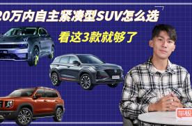 20万内自主紧凑型SUV怎么选?看这3款就够了!