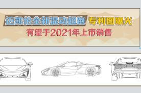 【百秒车讯】迈凯伦新混动超跑专利图曝光 有望于2021年上市