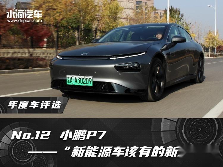 """小鹏P7——""""新能源车该有的新鲜感""""-爱卡汽车爱咖号"""
