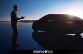 奔驰新车EQS有望年内正式发布