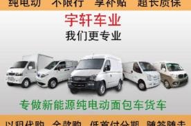 郑州日产帅客宇轩电动新能源汽车货运版面包车乘用车纯